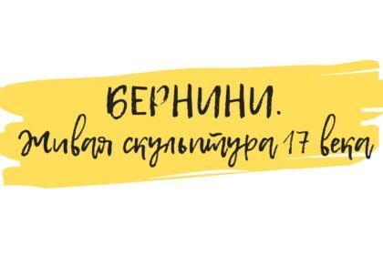 бернини